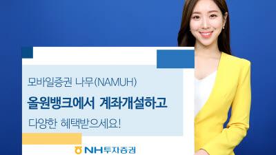 """""""NH농협 올원뱅크에서 증권계좌 개설하면 CMA 3.0% 제공"""""""