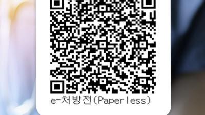 한림대동탄성심병원, 국내 최초 'QR코드 전자처방전' 시행