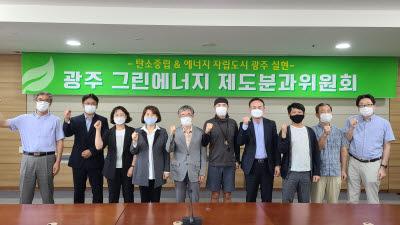 광주시, 시의회·전문가 참여 '그린에너지 제도분과위원회' 발족