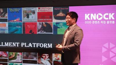 콘진원, 콘텐츠기업 투자유치를 위한 '콘텐츠 피칭플랫폼 KNock'2차 행사 개최