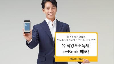 KB증권, 대주주 요건 강화 대비한 안내책자 온라인 배포