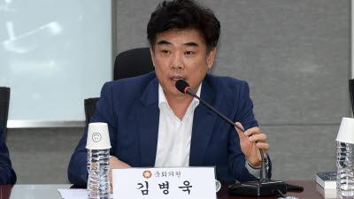 """김병욱 의원 """"주식 대주주 요건 확대 불합리...반드시 유예해야"""""""