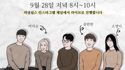 널스노트, 코로나19 현장 간호사를 위한 언택트 라이브 공연 개최
