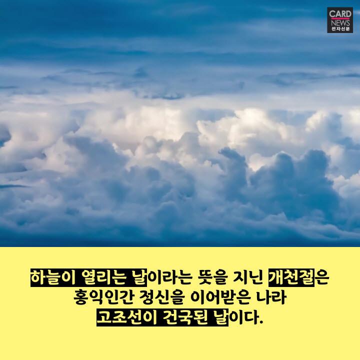 [카드뉴스]하늘이 열린 날