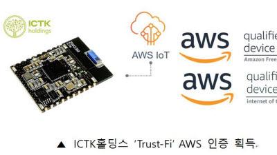 ICTK홀딩스, IoT 기기 보안 솔루션 'Trust-Fi' AWS IoT 인증 획득