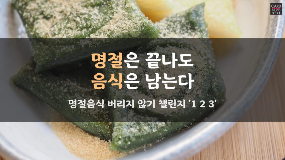 [카드뉴스]명절은 끝나도 음식은 남는다