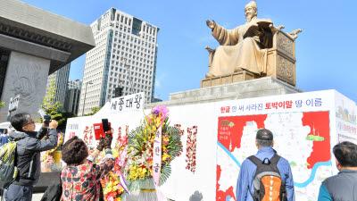 574돌 한글날 기념 '2020 한글주간' 문화행사 개최