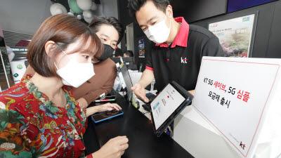 KT, 4만원대 5G 요금제 첫 출시 ...5G 중저가 요금제 포문