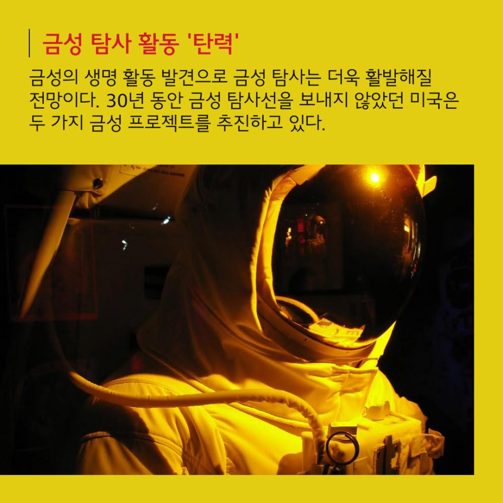 [카드뉴스]우주 생명의 흔적 '금성'서 찾는다