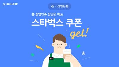 아이콘루프, 신한은행 DID 실명인증 발급 이벤트 실시