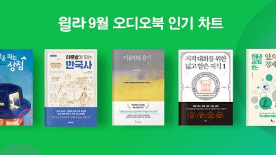 오디오북 윌라, 월간 차트 매달 발표 결정