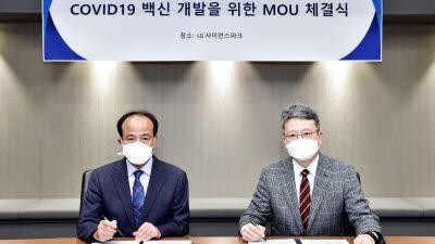 셀리드, LG화학과 코로나19 백신 개발·생산·상업화 협약