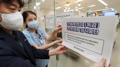 '상온노출 의심' 백신 품질검사 결과 내일 나온다