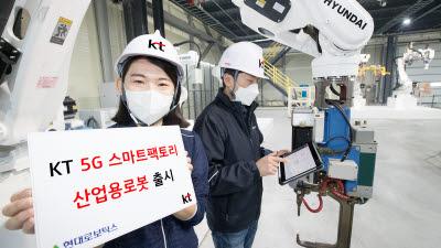 KT-현대로보틱스, 5G 스마트팩토리 산업용로봇 출시