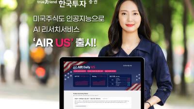 한국투자, 인공지능 미국주식 리서치 'AIR US' 출시