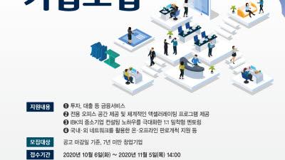 기업은행, 'IBK창공(創工)' 2021년 상반기 혁신 창업기업 60여곳 모집