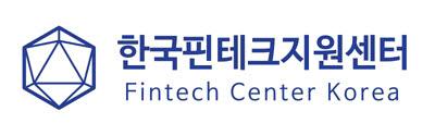 """한국핀테크지원센터 """"연내 금융 클라우드 60개 기업 지원"""""""