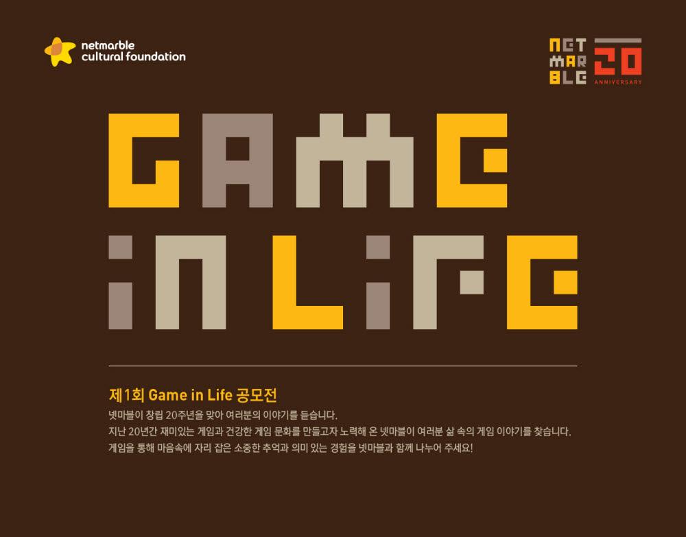 넷마블, '게임인라이프' 공모전 통해 게임의 긍정적 가치 조명