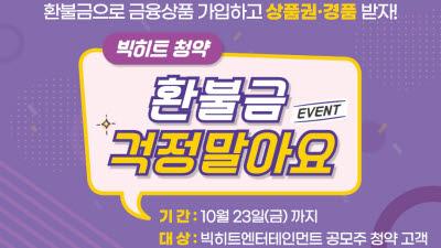 한국투자, 23일까지 빅히트 청약 고객 대상 이벤트