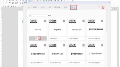 문체부, 저작권 안심글꼴파일 한컴오피스에 탑재