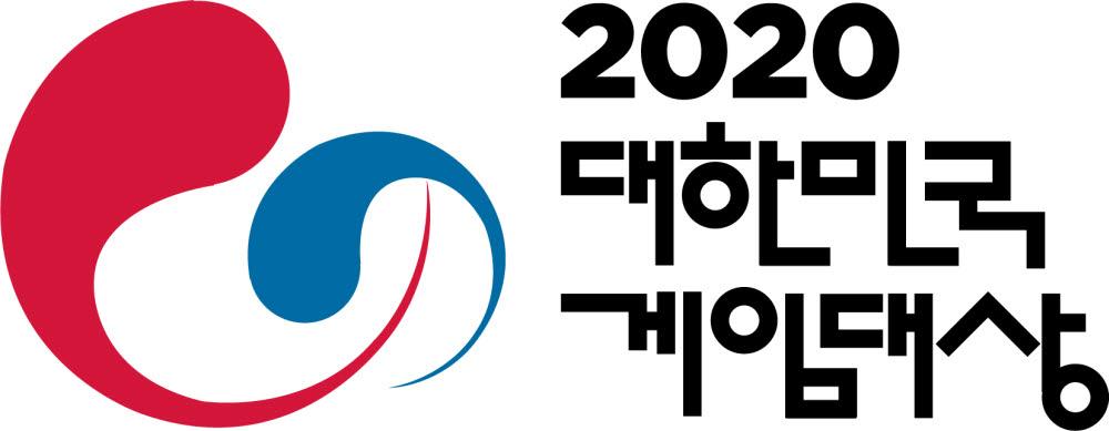 '2020 대한민국 게임대상' 11월 18일 개최