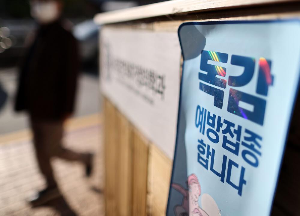6일 오후 서울의 한 병원 입구에 붙어있는 독감 예방접종 관련 안내문. 연합뉴스