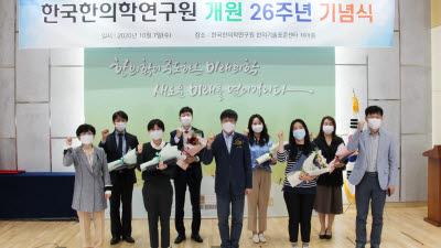 한의학연, 개원 26주년 기념식 개최