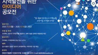 전북연구개발특구본부, 19일까지 '지역현안 해결 아이디어 공모'