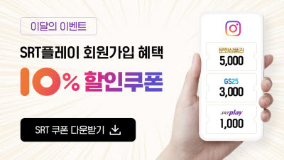 SR, 모바일웹 예매 플랫폼 'SRTPlay' 신규가입 이벤트 진행