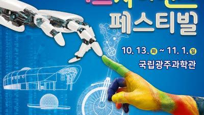 국립광주과학관, 내달 1일까지 '아트사이언스 페스티벌' 개최