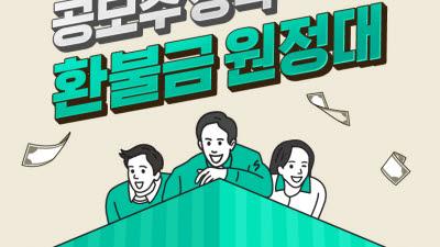 NH투자, 16일까지 빅히트 청약 환불금 재투자 이벤트