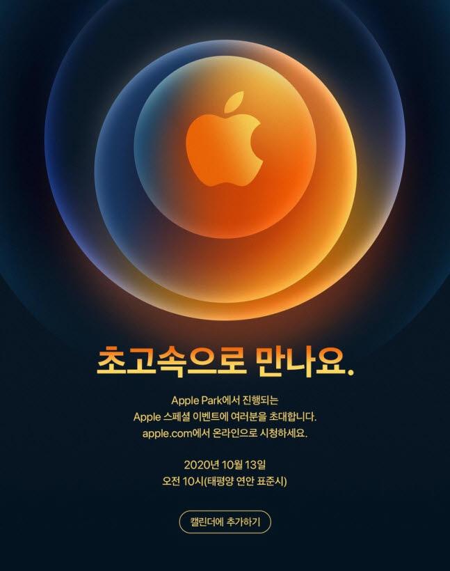 아이폰12, 28㎓ 대역 안테나 탑재 무산... 국내 전 모델 서브6 5G