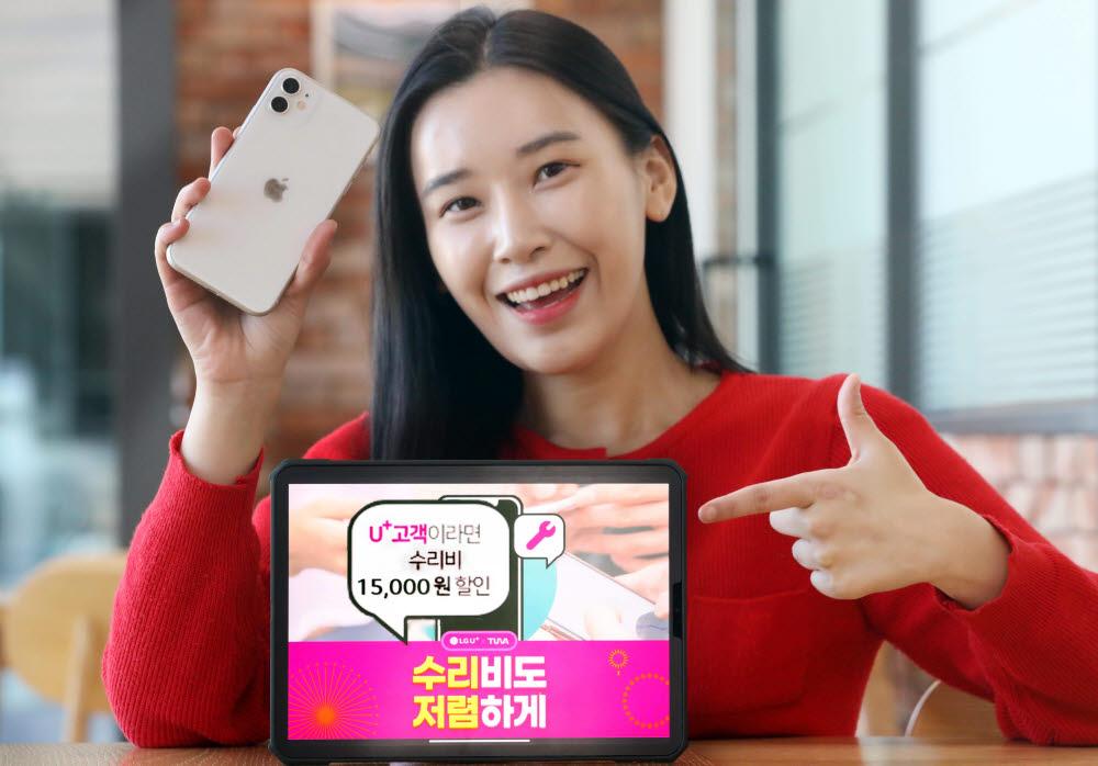 "LG유플러스 ""내년 3월까지 아이폰 수리비 1만 5000원 할인"""