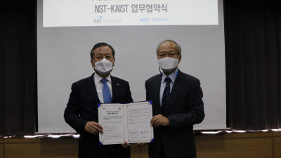 NST-KAIST, 학·연 인력 교류 및 연구 협력 강화 MOU 체결