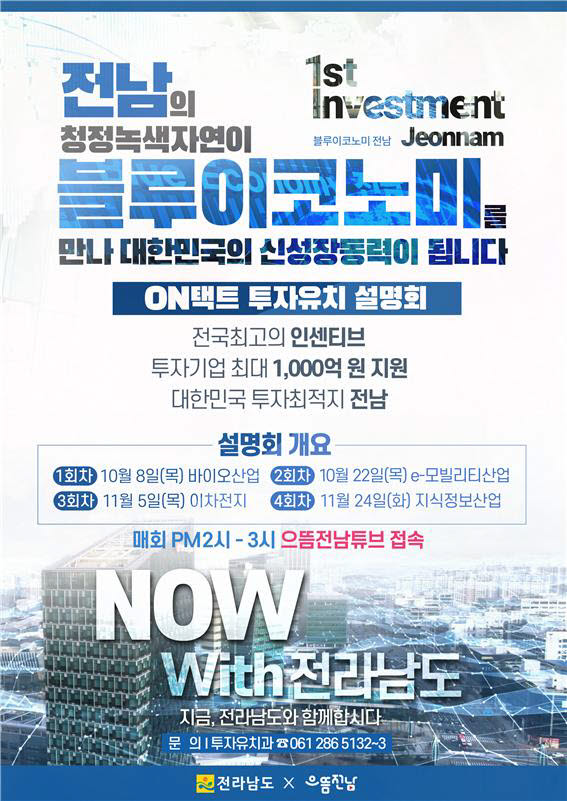 전남도 온택스 투자설명회 홍보 포스터.
