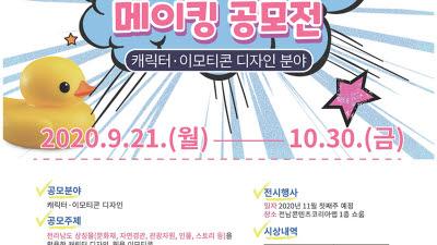 전남콘텐츠코리아랩, 캐릭터·아트토이 메이킹 공모전 개최