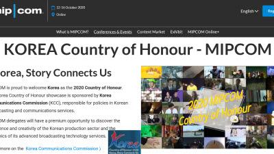 방통위, 방송콘텐츠·OTT 저력 세계에 알린다···밉콤(MIPCOM) 2020 참가