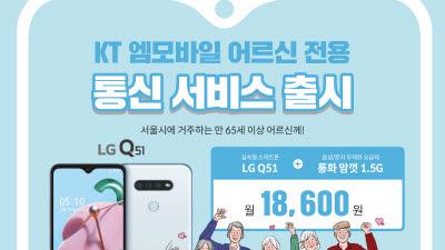 KT엠모바일, 서울시와 65세 이상 전용 통신 서비스 출시