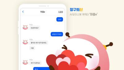 레몬헬스케어, AI 감성 대화 서비스 '마음e' 론칭