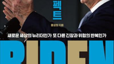 [신간]바이든 이펙트