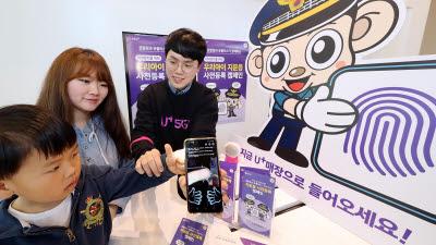 LG유플러스-경찰청, 미아 방지 캠페인... '지문 등 사전등록' 장려
