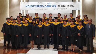 KAIST 융합 최고위과정(KCAMP) 20기 수료