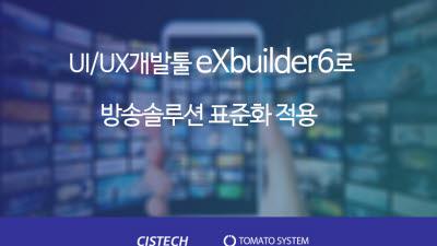 토마토시스템, 방송솔루션 표준화 사업에 UI개발 툴 '엑스빌더6' 공급