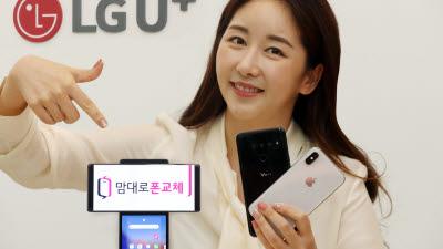 """LG유플러스 '맘대로 폰교체' 출시...""""2년간 휴대폰 2번 교체"""""""