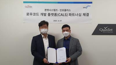 퀸텟시스템즈-인포플러스, 베트남 클라우드 B2B 서비스 시장 진출 MOU 체결