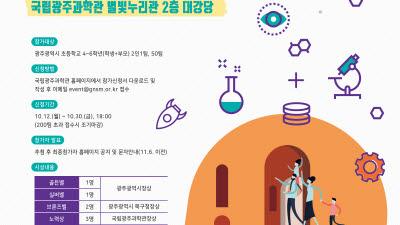 국립광주과학관, 30일까지 'AI과학골든벨' 참가자 모집