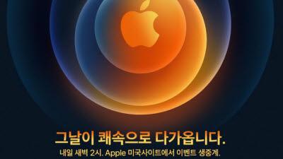 이통사 '아이폰12' 출시 채비... '사전예약 알림' 개시