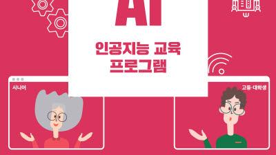 '광주시민 AI 소양 높인다'…무료 AI 아카데미 개설
