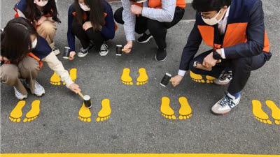 소진공, 어린이·청소년 교통안전 '노란 발자국' 설치 봉사활동