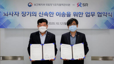 SR-국립장기조직혈액관리원, 장기 신속이송 업무협약